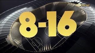 «8-16»: Итоги 8-го тура РПЛ