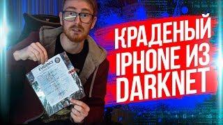 ПОКУПАЕМ IPHONE В ДАРКНЕТ! - EVG