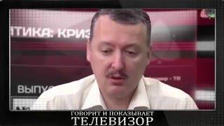 Гиркин Стрелков - ДНР и ЛНР создал Кремль