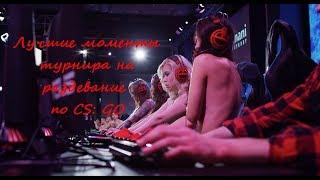 Лучшие моменты турнира на раздевание по CS: GO