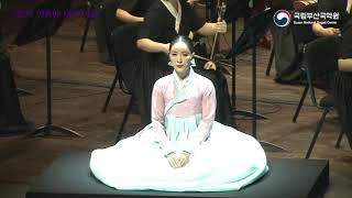 기악단정기공연 '전통에 대한 경의'