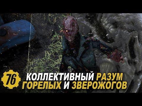 Fallout 76 - СЕКРЕТЫ САМЫХ СИЛЬНЫХ МОНСТРОВ