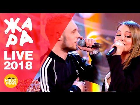 Гузель Хасанова feat. Mastank - Двое. (ЖАРА в Вегасе, Live 2018)