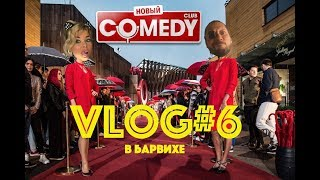 Comedy Club в Барвихе | День рождения Москвы и Дикого | Vidfest на Хлебозаводе