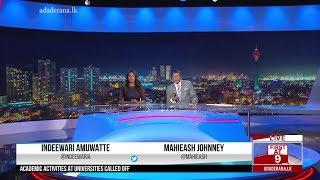Ada Derana First At 9.00 - English News 21.04.2019