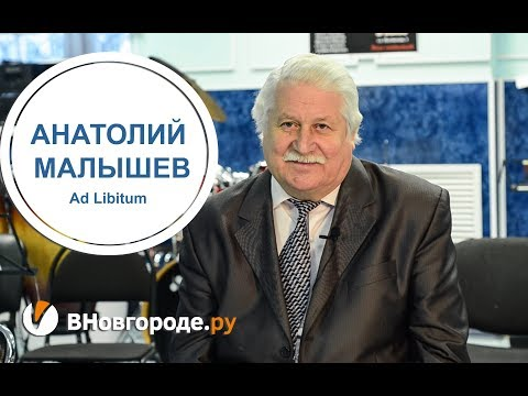 Ad Libitum. Первый выпуск! Герой – Анатолий Малышев