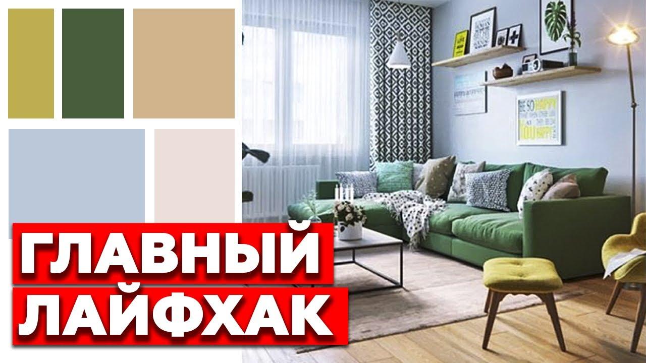 Лайфхак, как сделать красивый интерьер без дизайнера