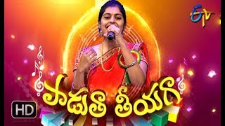Changure Bangaru Raja Song | Sripurnima Performance | Padutha Theeyaga | 8th April 2018 | ETV Telugu