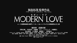 Gambar cover MODERN LOVE - Trailer (OmeU)