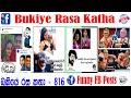#Bukiye #Rasa #Katha #Funny #FB #Posts202104102- 816