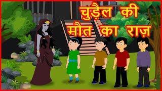 चुड़ैल की मौत का राज़  | Hindi Cartoon Video Story for Kids | Moral Stories | हिन्दी कार्टून