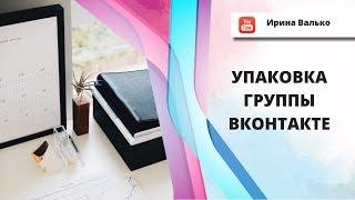Как оформить группу Bконтакте? Фишки продающего дизайна  для бизнес группы VK.