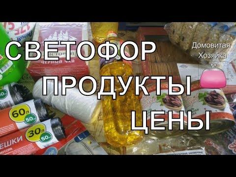 Светофор ПОКУПКИ обзор ЦЕН Домовитая Хозяйка