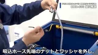 アネスト岩田キャンベル 循環式サンドブラスト CHB-600 組立解説