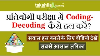 Coding Decoding video for Preparation of railways