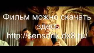Скачать фильм Выкрутасы можно здесь  http://sensorik.dx8.ru/