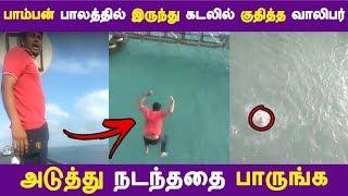 பாம்பன் பாலத்தில் இருந்து கடலில் குதித்த வாலிபர் அடுத்து நடந்ததை பாருங்க | Tamil News | Tamil