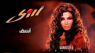 تحميل اغاني أروى - آسف (النسخة الأصلية)   Arwa - Asfa 2006 MP3