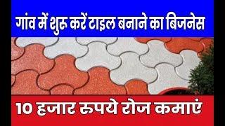 गांव और छोटे शहरों के लिए सबसे अच्छा बिजनेस | How to start cement tiles making business in hindi