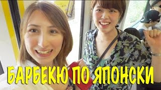 Как развлекаются японские студенты. Барбекю по-японски 夏休みの正しい過ごし方