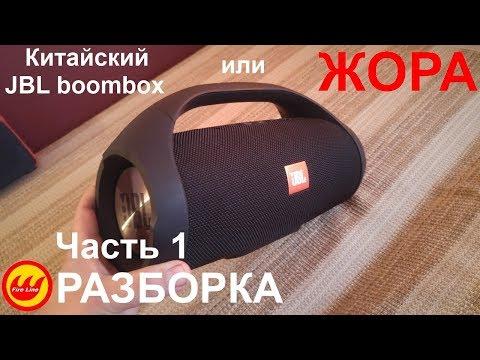 Китайский JBL Boombox Жора часть 1 - РАЗБОРКА