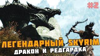 ЛЕГЕНДАРНЫЙ SKYRIM #2   Дракон, Женщина-редгардка