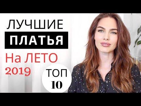 МОДНЫЕ ПЛАТЬЯ НА ЛЕТО 2019   ТОП 10 САМЫХ АКТУАЛЬНЫХ ТРЕНДОВ !