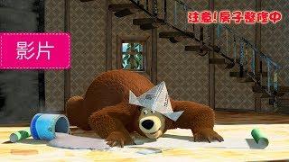 瑪莎與熊 - 🏠  注意! 房子整修中 🔧 (第26集)