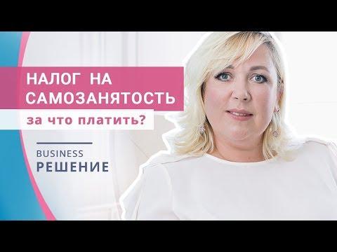 Новый закон о самозанятых. Какие будут ставки налогов на доходы физических лиц? Ирина Муравьева