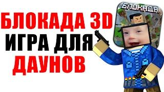 БЛОКАДА 3D - ИГРА ДЛЯ ДАУНОВ!