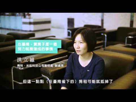 2013台南宜居移居博覽會開幕短片