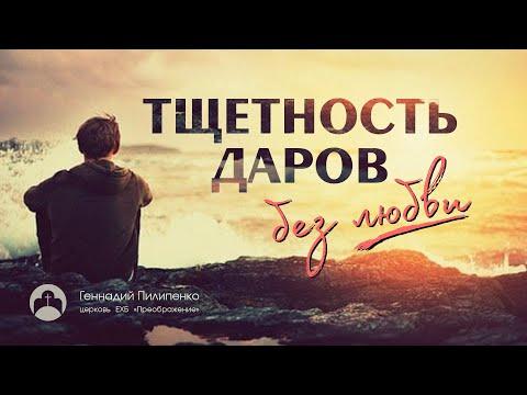 """""""Тщетность даров без любви"""" - Геннадий Пилипенко"""