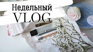 Lelya Lee Life VLOG #78 НЕДЕЛЬНЫЙ