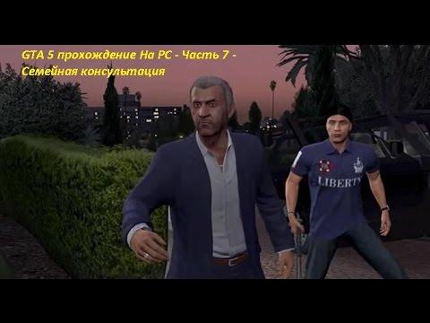 GTA 5 прохождение На PC - Часть 7 - Семейная консультация