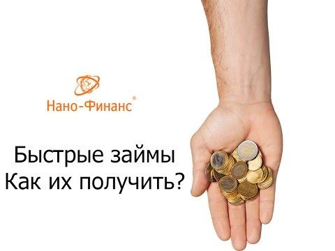 Как взять займ в компании Нано-финанс - займы с 18 лет