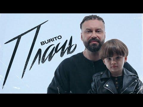 Burito - Плачь