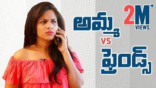 Amma vs Friends || Mahathalli