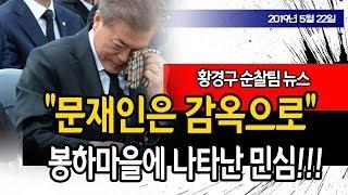 """""""문재인은 감옥으로"""" 봉하마을에 나타난 민심!!! (황경구 순찰팀 뉴스) / 신의한수"""