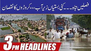 Flood Badly Damaged Crops   3pm News Headlines   23 July 2021   Rohi