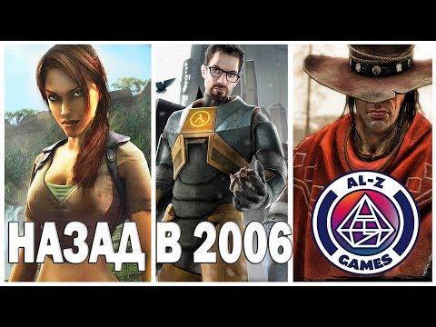 ТОП 10 ЛУЧШИЕ КОМПЬЮТЕРНЫЕ ИГРЫ 2006 года (PS, PC) Обзор игр на 10 из 10