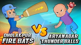 Chhota Bheem | Mighty Raju - The Cricket Championship | Fun Kids Videos | Fun Cartoon for Kids