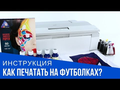 Печать на футболках: оборудование и пошаговая видеоинструкция