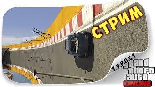 Алё, турист, где стрим??? Свежие авто-паркуры, мото-паркуры и скилл-тесты в GTA 5 Online