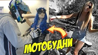 МотоБудни №11 Мото Ситуации на Дороге | Хрустики Велосипедисты