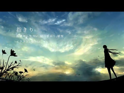 指きり / Takahom feat.結月ゆかり, 緋惺