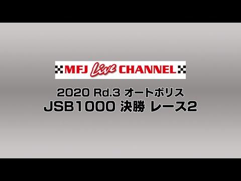 2020 全日本ロードレース第3戦大分・オートポリス JSB1000 決勝レース2の様子をライブで配信したライブ配信動画