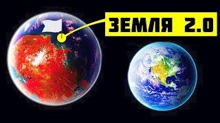 ЭТО ЗЕМЛЯ 2 - НАШ НОВЫЙ ДОМ?