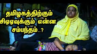 தமிழகத்திற்கும் சிஏஏவுக்கு என்ன சம்பந்தம்..? | CAA Protest | கோலாகல ஸ்ரீநிவாஸ்