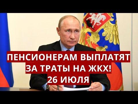 Пенсионерам выплатят за траты ЖКХ! 26 июля