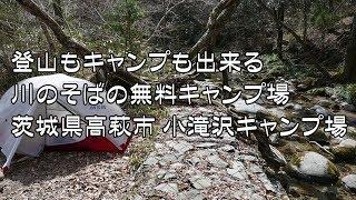 登山もキャンプも出来る茨城県高萩市の小滝沢キャンプ場無料